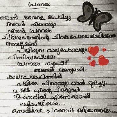 New Share Chat Malayalam