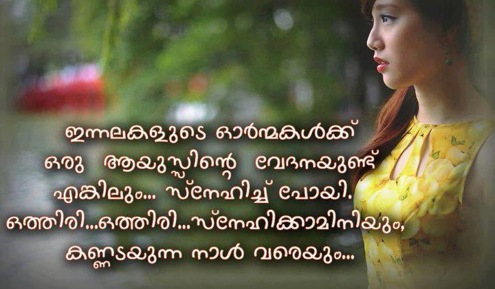 Malayalam Funny Love Quotes : quotes, malayalam quotes, malayalam status quotes, malayalam quotes ...