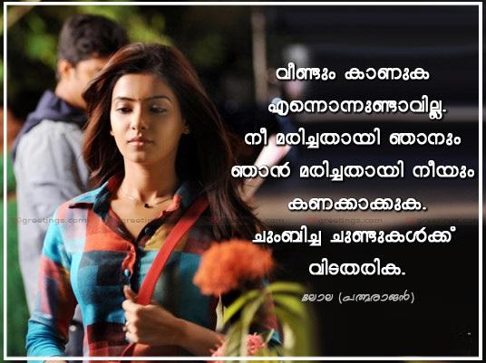 malayalam sad dialogues cover photo - photo #5