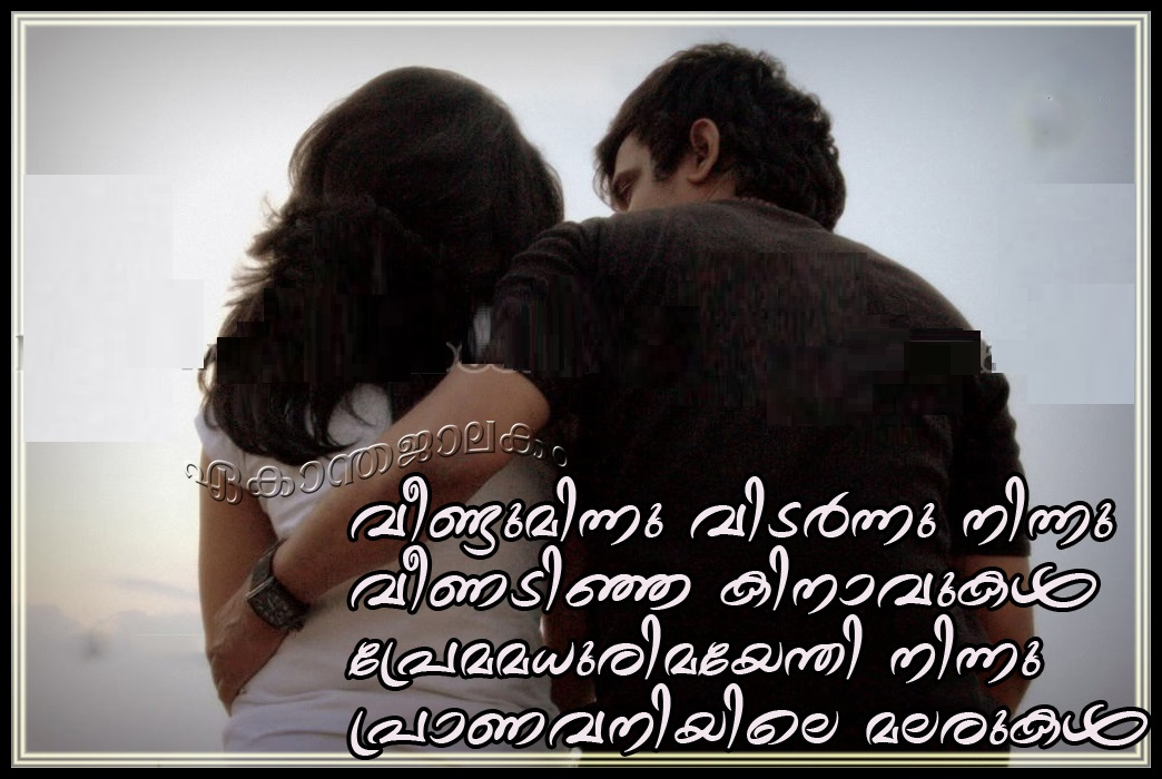 Malayalam Love Quotes Alluring Beautiful Love Quotes For Her In Malayalam  Dobre For