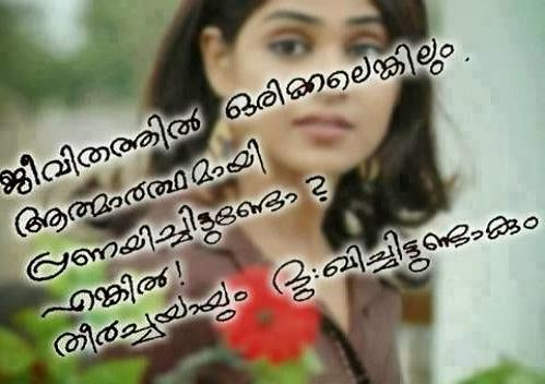 Malayalam Quotes | Malayalam Quote Images