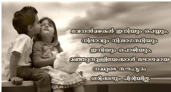 Friendship Feeling Images Malayalam | allofpicts