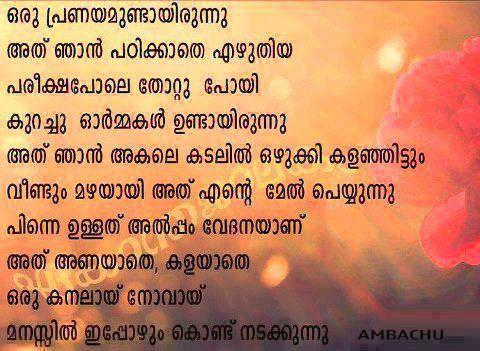 Uma kutty Google Beauteous Malayalam Love Quote