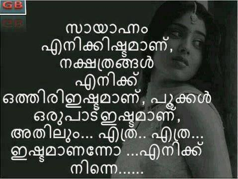 Lost Love Quotes For Him In Malayalam - Valentine Day