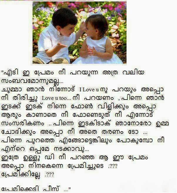 Funny Quotes On Love In Malayalam : Malayalam Quotes Malayalam Quote Images Malayalam Status Quotes