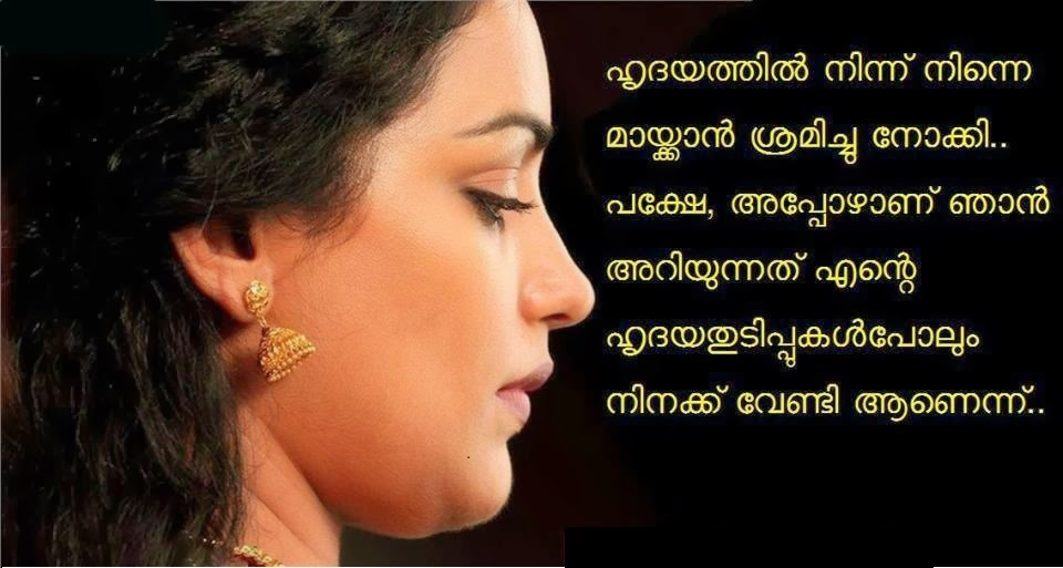 Malayalam Love Words Wallpapers Malayalam Quotes Malayalam Quote