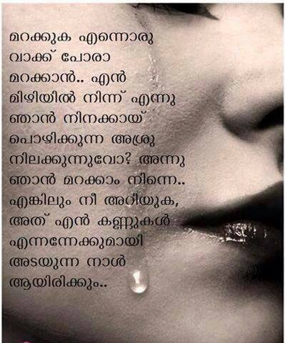 Cute Love Quotes For Him In Malayalam : Malayalam Quotes Malayalam Quote Images Malayalam Status Quotes