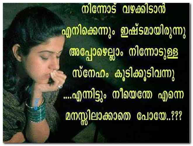 Malayalam Quotes Malayalam Quote Images Malayalam Status Quotes