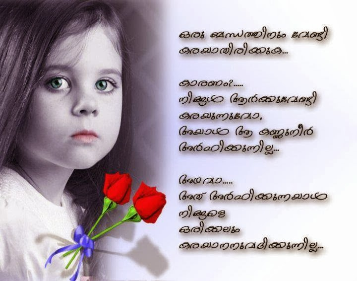 Lost Love Quotes For Him In Malayalam